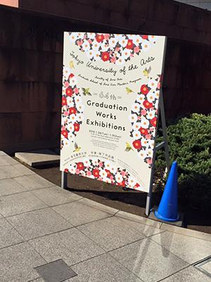 東京藝術大学正門
