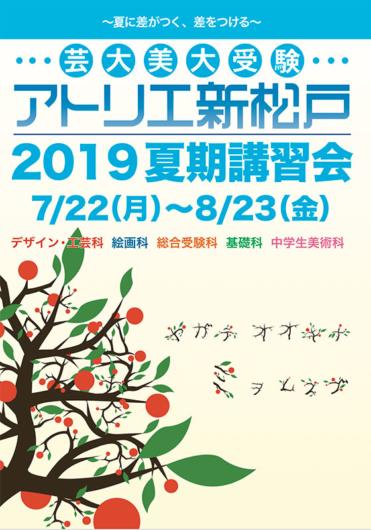 2019夏期講習会パンフレット