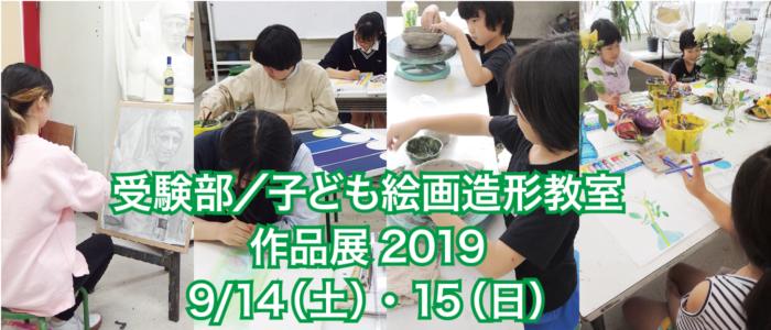 受験部/子ども絵画造形教室作品展スライド