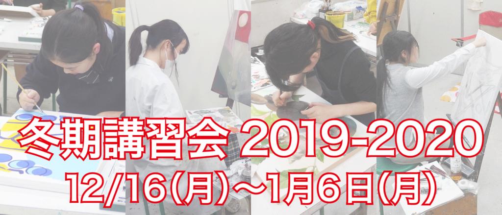 アトリエ新松戸冬期講習会2019-2020