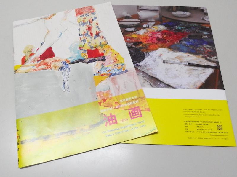 藝大油画科の2019年度パンフレット