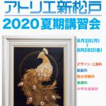 夏期講習会2020パンフレット