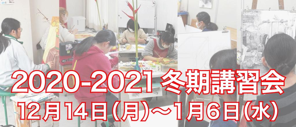 2020‐2021冬期講習会