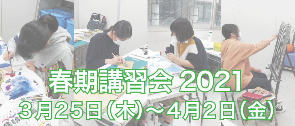 春期講習会2021